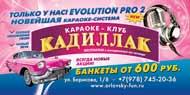 Банкеты в Севастополе